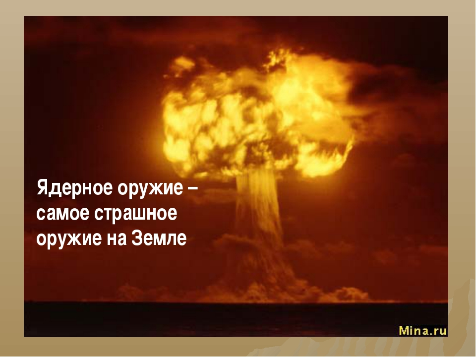 Ядерное оружие – самое страшное оружие на Земле