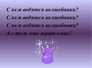 С кем водятся волшебники? С кем водятся волшебники? С кем водятся волшебники?