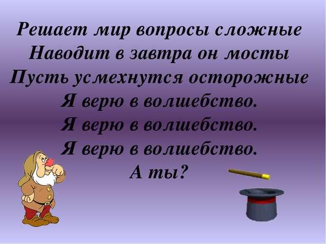 Решает мир вопросы сложные Наводит в завтра он мосты Пусть усмехнутся осторож...