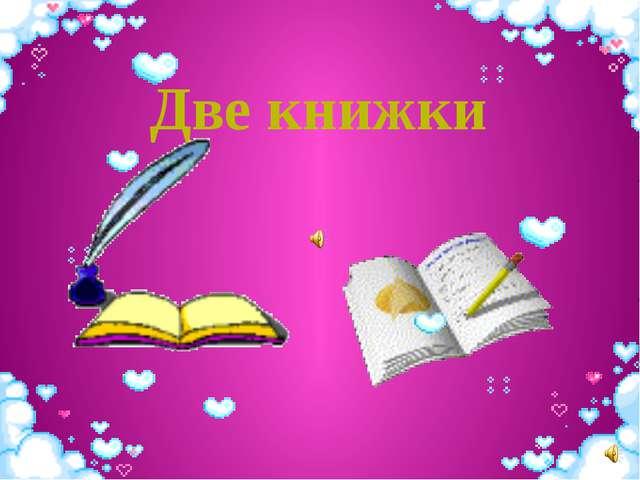 Две книжки