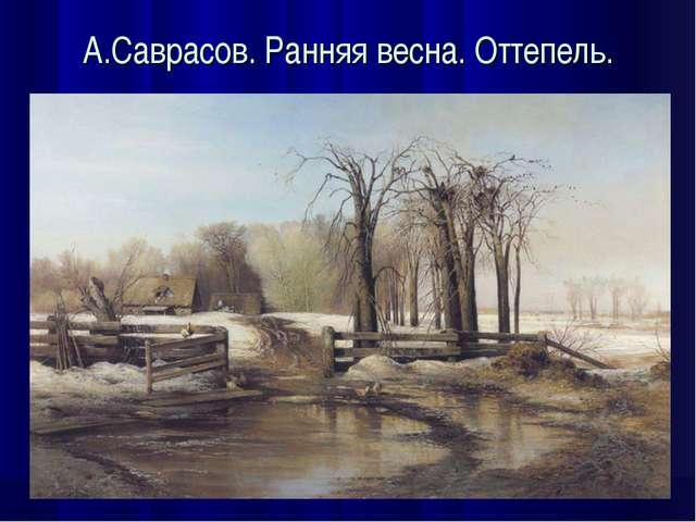 А.Саврасов. Ранняя весна. Оттепель.