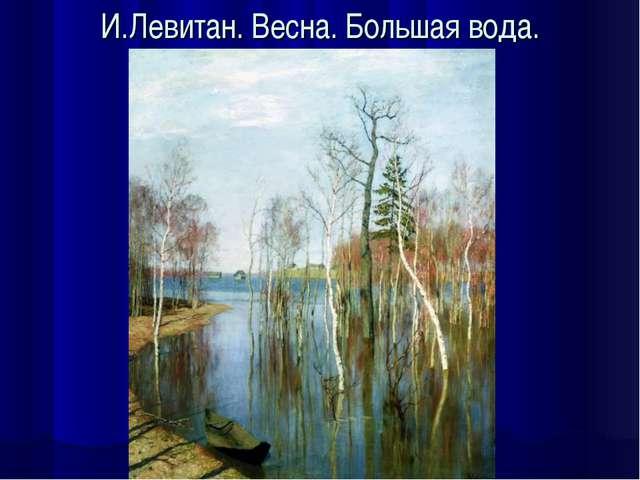 И.Левитан. Весна. Большая вода.