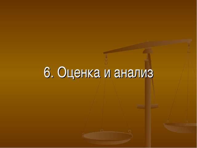 6. Оценка и анализ
