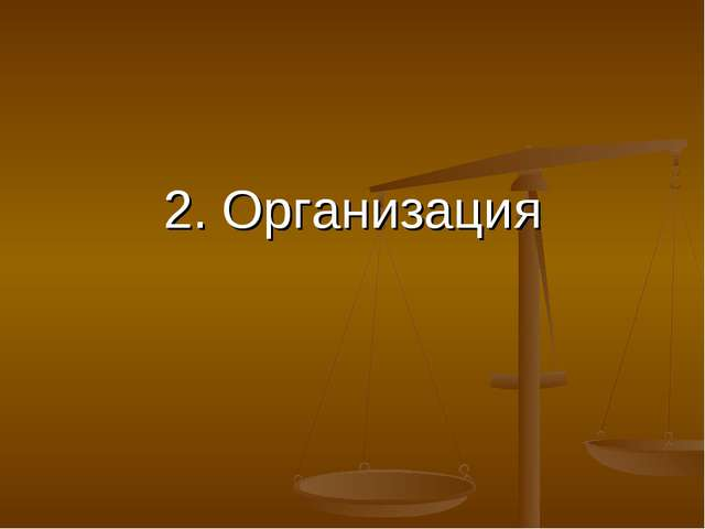 2. Организация