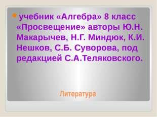 Литература учебник «Алгебра» 8 класс «Просвещение» авторы Ю.Н. Макарычев, Н.Г