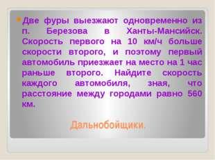 Дальнобойщики. Две фуры выезжают одновременно из п. Березова в Ханты-Мансийск