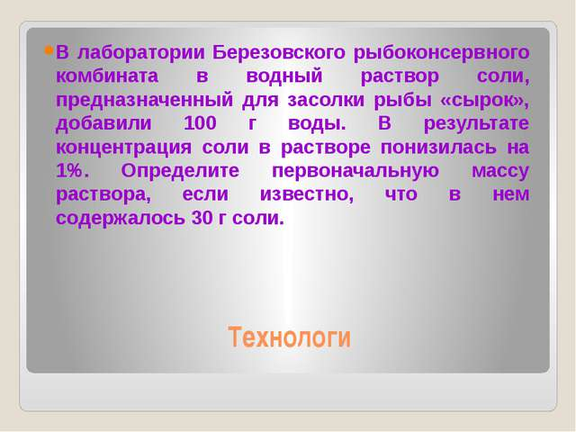 Технологи В лаборатории Березовского рыбоконсервного комбината в водный раств...