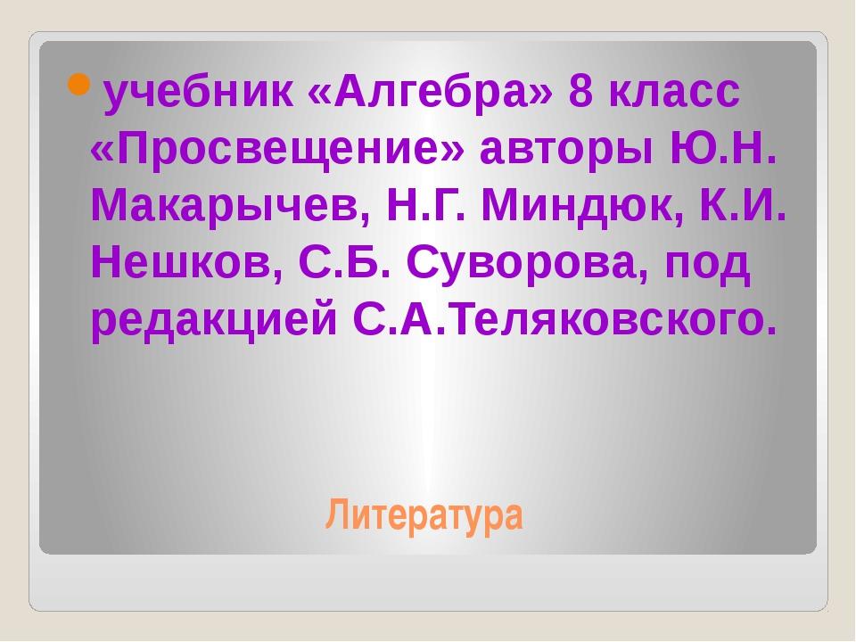 Литература учебник «Алгебра» 8 класс «Просвещение» авторы Ю.Н. Макарычев, Н.Г...