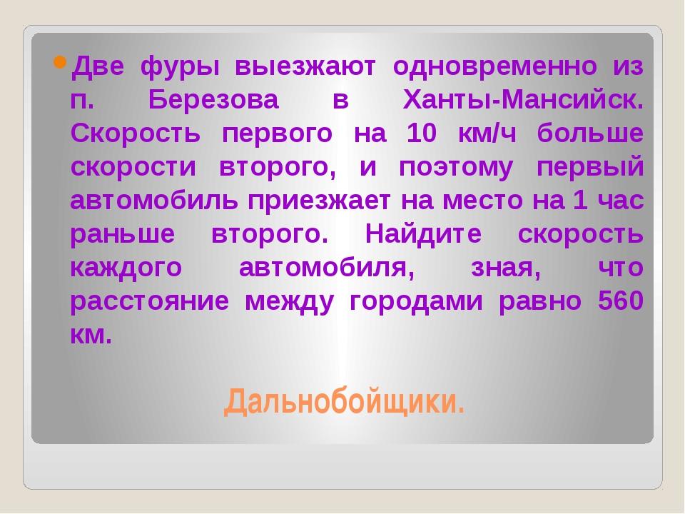 Дальнобойщики. Две фуры выезжают одновременно из п. Березова в Ханты-Мансийск...