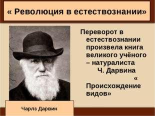 « Революция в естествознании» Переворот в естествознании произвела книга вели