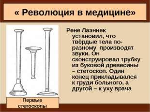 « Революция в медицине» Рене Лаэннек установил, что твёрдые тела по-разному п