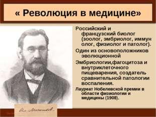 « Революция в медицине» Российскийи французскийбиолог (зоолог,эмбриолог,и