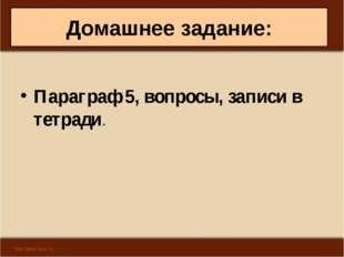 Домашнее задание: Параграф 5, вопросы, записи в тетради. Антоненкова А.В. МОУ