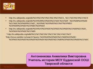 http://ru.wikipedia.org/wiki/%D4%E0%F0%E0%E4%E5%E9,_%CC%E0%E9%EA%EB http://ru