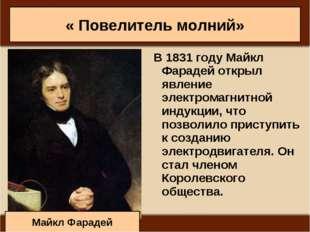 « Повелитель молний» В 1831 году Майкл Фарадей открыл явление электромагнитно