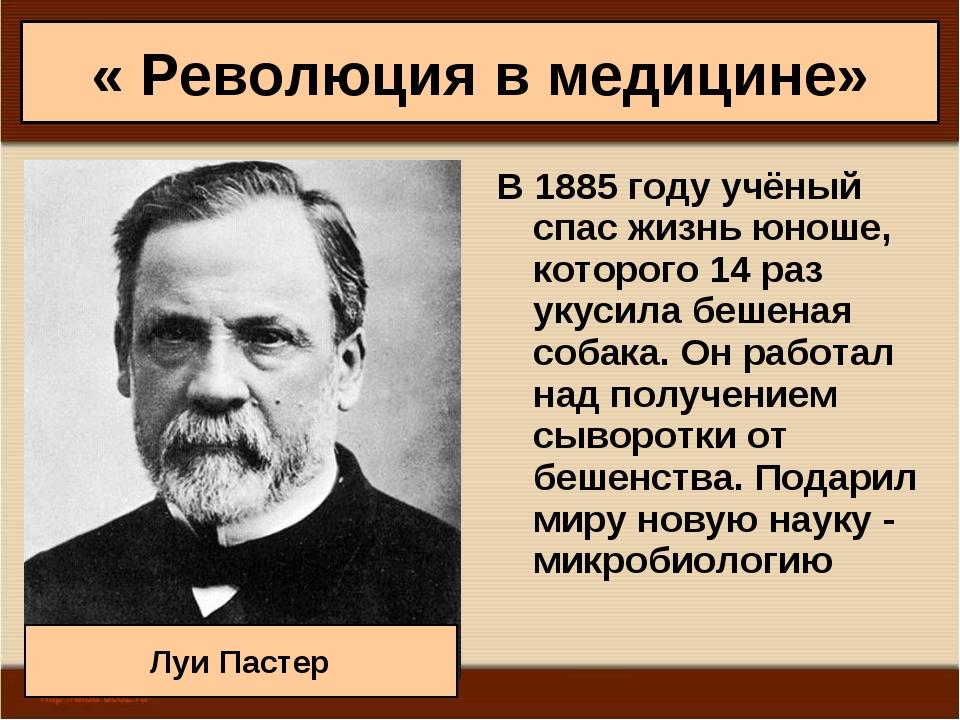 « Революция в медицине» В 1885 году учёный спас жизнь юноше, которого 14 раз...