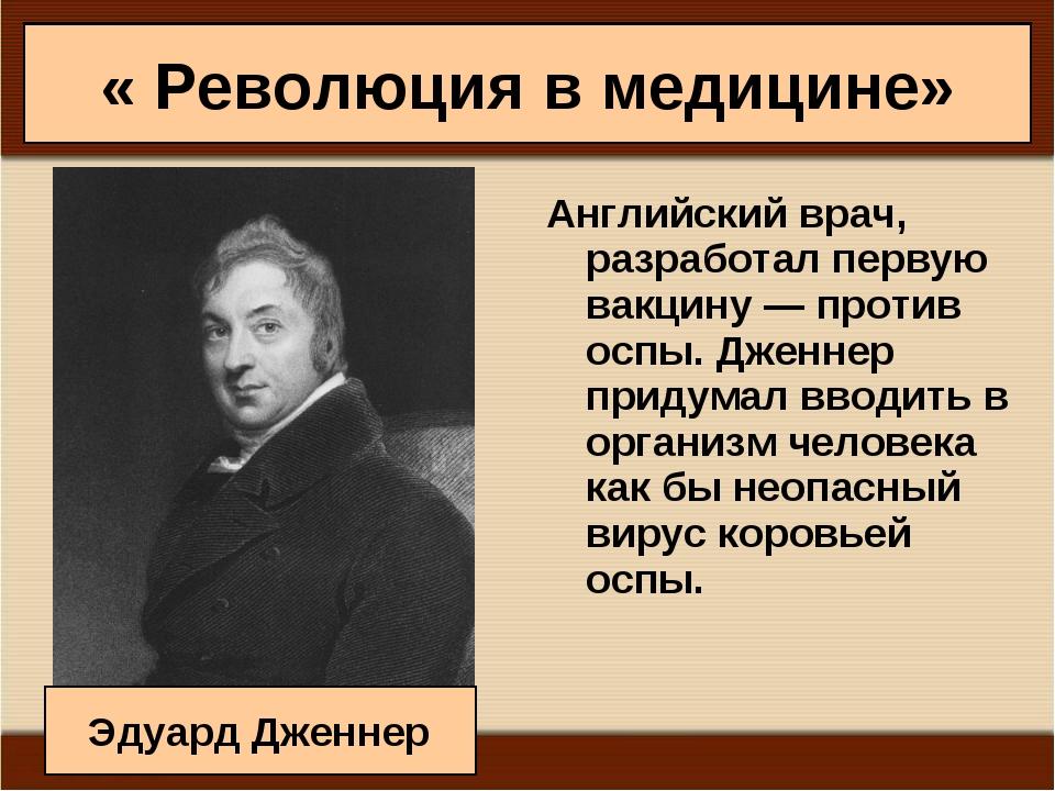 « Революция в медицине» Английский врач, разработал первую вакцину— против о...