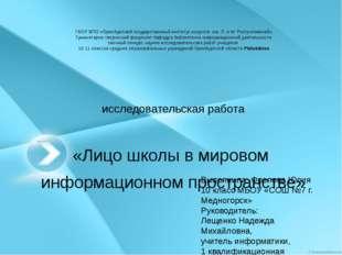 исследовательская работа «Лицо школы в мировом информационном пространстве»