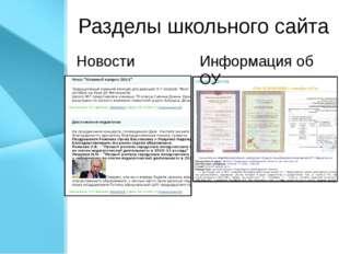 Разделы школьного сайта Новости Информация об ОУ