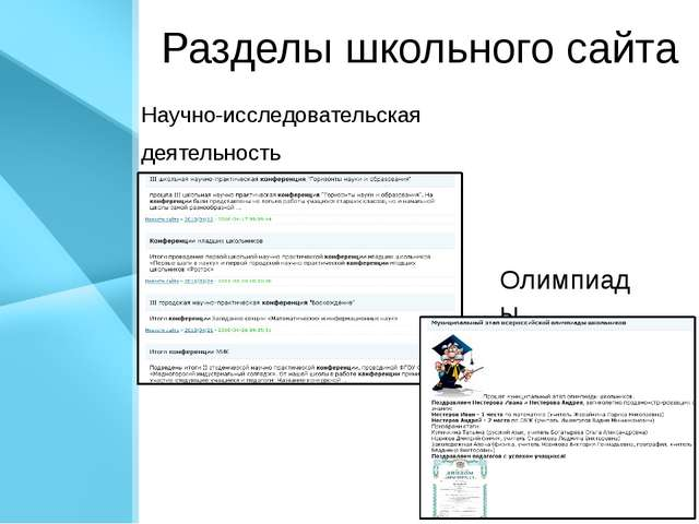 Разделы школьного сайта Научно-исследовательская деятельность Олимпиады