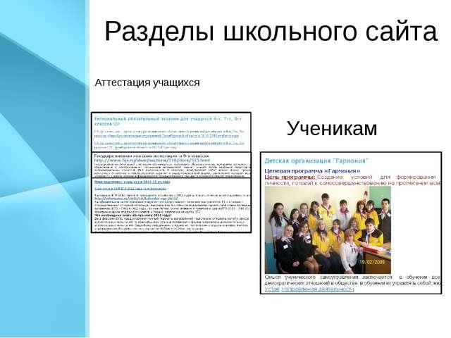 Разделы школьного сайта Аттестация учащихся Ученикам