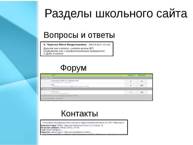 Разделы школьного сайта Вопросы и ответы Контакты Форум