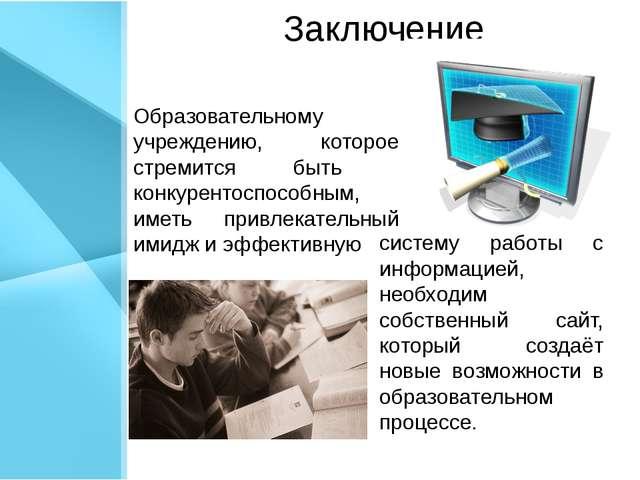 Заключение Образовательному учреждению, которое стремится быть конкурентоспо...