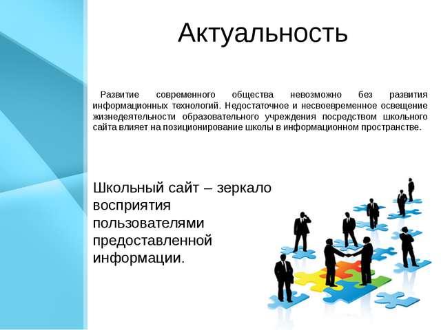 Актуальность Развитие современного общества невозможно без развития информац...