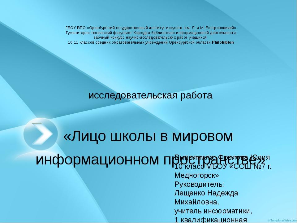 исследовательская работа «Лицо школы в мировом информационном пространстве»...