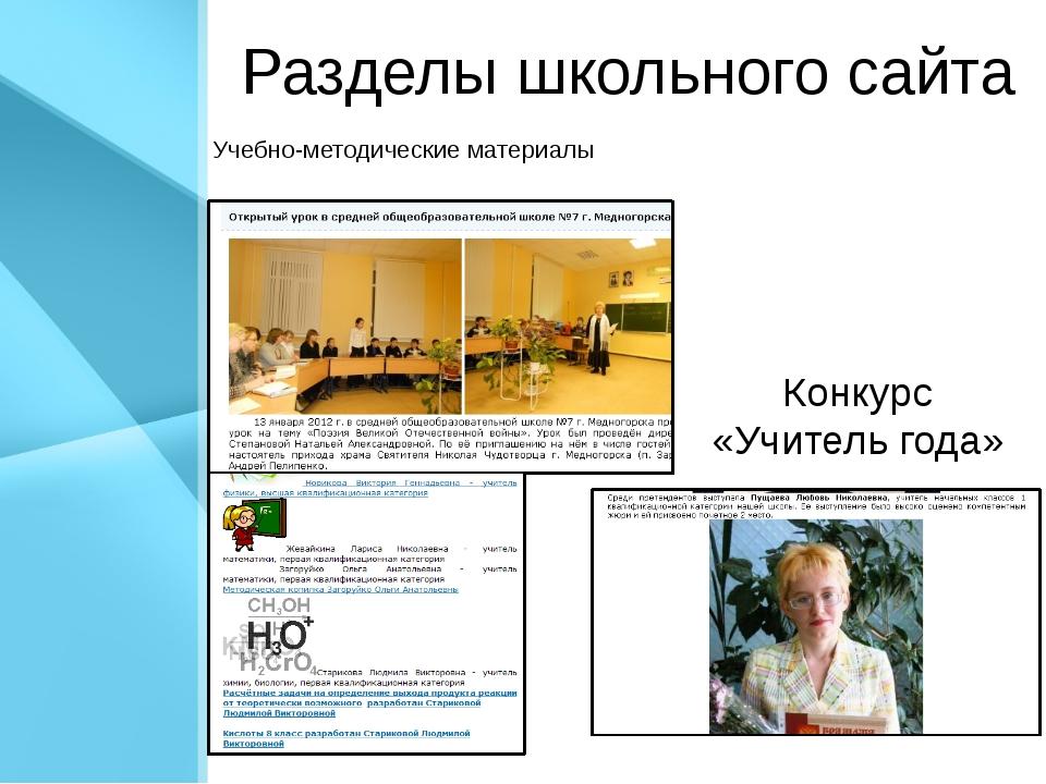 Разделы школьного сайта Учебно-методические материалы Конкурс «Учитель года»