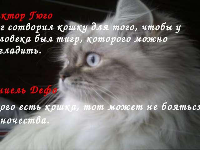 Виктор Гюго Бог сотворил кошку для того, чтобы у человека был тигр, которого...