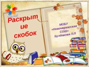 МОБУ «Новочеркасская СОШ» Булдакова Л.П Раскрытие скобок
