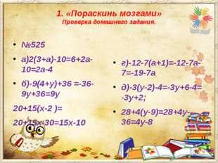 1. «Пораскинь мозгами» Проверка домашнего задания. №525 а)2(3+а)-10=6+2а-10=2