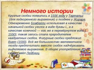 Немного истории Круглые скобки появились в1556 годууТартальи(для подкорен