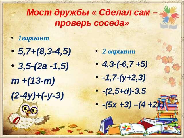 Мост дружбы « Сделал сам – проверь соседа» 1вариант 5,7+(8,3-4,5) 3,5-(2а -1,...