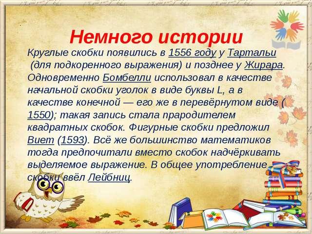 Немного истории Круглые скобки появились в1556 годууТартальи(для подкорен...