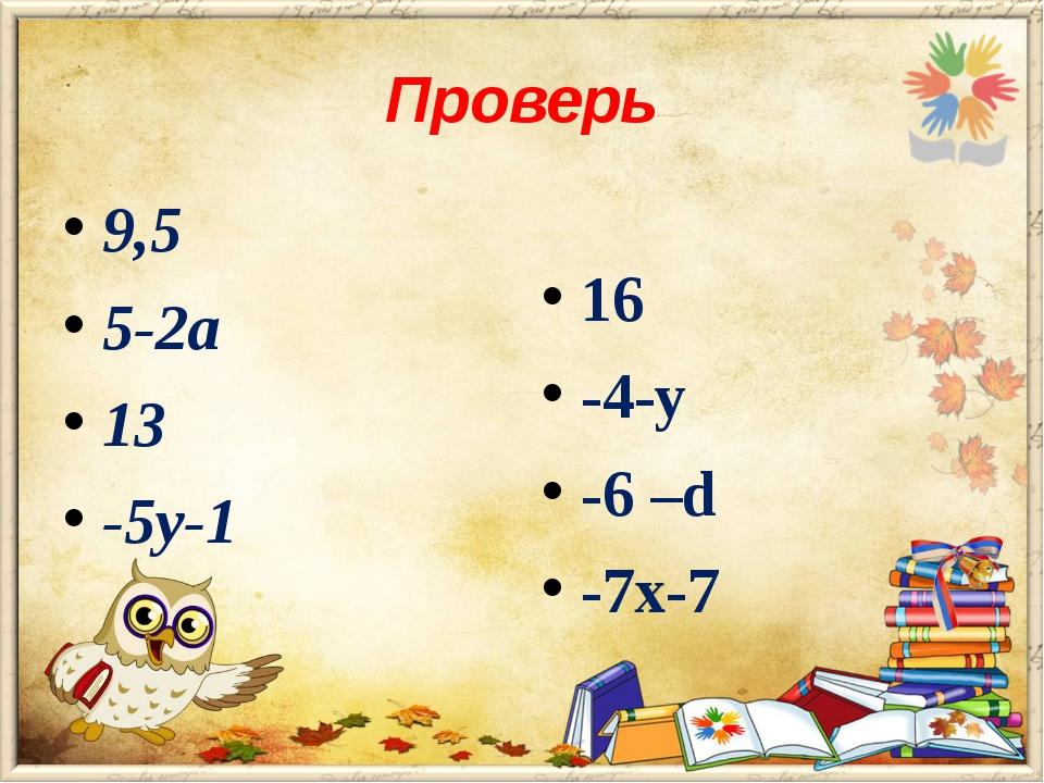 Проверь 9,5 5-2а 13 -5у-1 16 -4-у -6 –d -7х-7