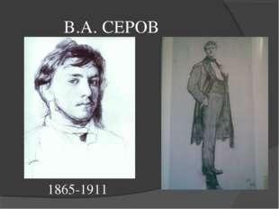 В.А. СЕРОВ 1865-1911