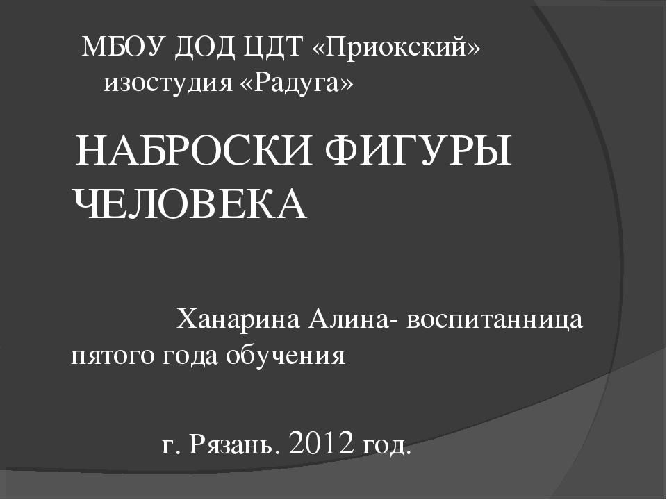 МБОУ ДОД ЦДТ «Приокский»  изостудия «Радуга» НАБРОСКИ ФИГУРЫ  ЧЕЛОВЕКА...