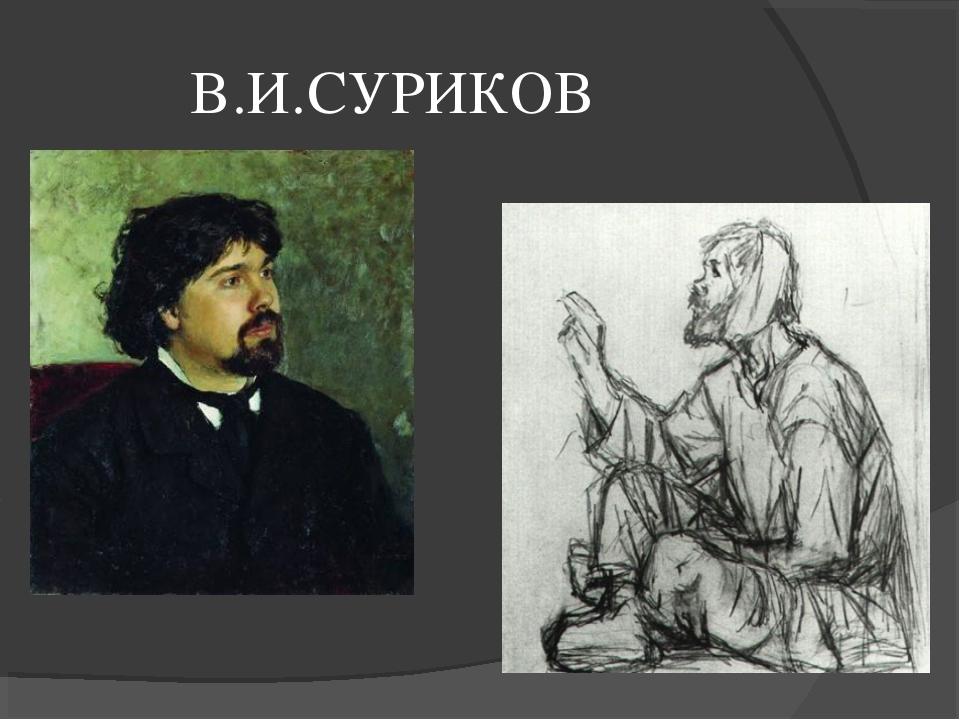 В.И.СУРИКОВ