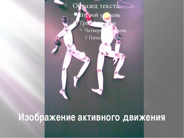 Изображение активного движения
