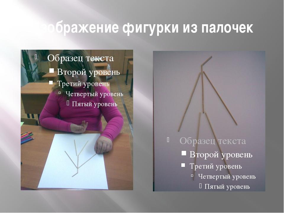 Изображение фигурки из палочек
