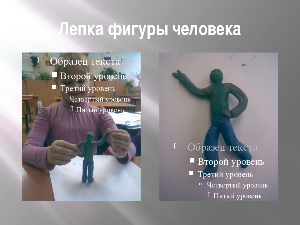 Лепка фигуры человека