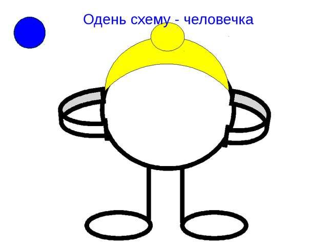 Одень схему - человечка