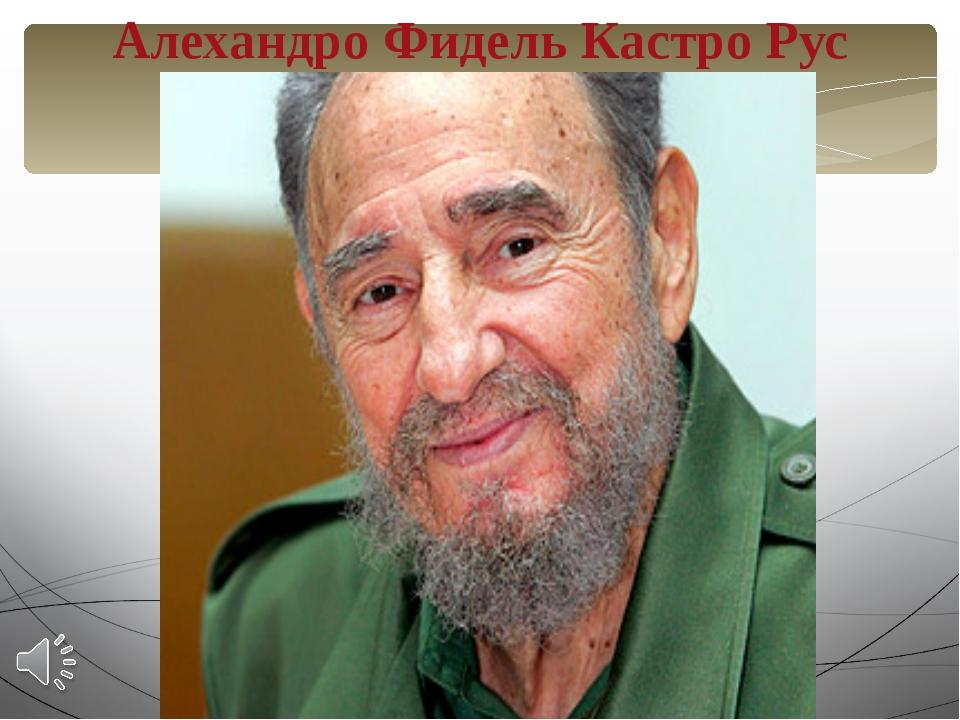 Алехандро Фидель Кастро Рус