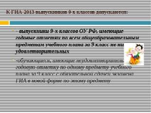 К ГИА-2013 выпускников 9-х классов допускаются: - выпускники 9-х классов ОУ Р