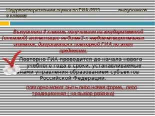 Неудовлетворительная оценка по ГИА-2013 выпускников 9 классов   Выпуск