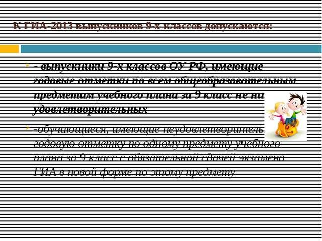 К ГИА-2013 выпускников 9-х классов допускаются: - выпускники 9-х классов ОУ Р...