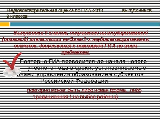 Неудовлетворительная оценка по ГИА-2013 выпускников 9 классов   Выпуск...