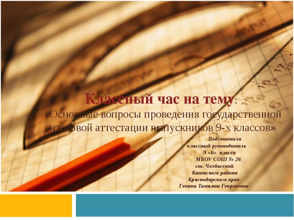 Классный час на тему: «Основные вопросы проведения государственной итоговой а...